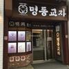 『明洞餃子』名店の旨すぎるカルグクスと餃子を食す! - ソウル / 明洞