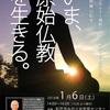 2018年1月6日(土)マハーカルナー禅師の原始仏教トーク第46回 傳修院開山記念 『いま、原始仏教を生きる。』