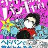 怪盗戦隊「ヴィジュアル系シンデレラ」 公開。動画のイラストを描いているのは「小学生の妹がバンギャです」作者の竹内星菜さん?バンギャルについて書いた漫画は他にもある?