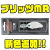 【O.S.P】クランクベイトのトータルパフォーマンス頂点を求めたルアー「ブリッツMR」に新色追加!