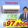 【比較レビュー】ジャパネットで東芝エアコン大清快(RAS-G221RT)は安い!夏のエアコン祭りの評判は?