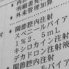 男性リウマチ…第11話