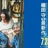 アカデミー賞2019ノミネーツ