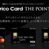 Amazonマスターカードに続く2枚目カードをOricoカードTHE POINTに決めた理由