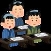 東京都内の中国語教室をいくつか比較して選んだ話・前編(選び方と探し方)