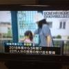 待機児童ゼロ 目標先送り(3年先)