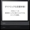 楽天の電子書籍リーダー「Kobo Forma(コボ フォルマ)」KindleOasisと比較してみました!