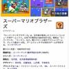 Googleで「スーパーマリオ」と検索したら、解説のところに「コインボックス」が出てきたよ