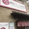 國分ラーメン食堂(金町)