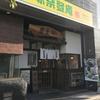 冷たい蕎麦の富士山盛り 1kg盛り蕎麦の巻