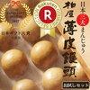「林修のニッポンドリル」で紹介された日本三大まんじゅう『柏屋薄皮饅頭』