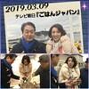 """☆diary☆2019.03.09『ごはんジャパン』""""湘南はまぐり""""(v^ー°)"""