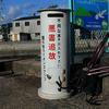 尾道市(旧向島町)の白ポスト