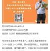 8月に中国にいる学生さん 必見!!! 授業料無料の会話トレーニング合宿