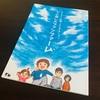 ミニライスくん ミニ日記 ベストセレクション『いくじなしのファンファーレ』に育児記事を寄稿しました