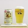オリオンビール 「琉球ホワイトエール」
