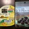 【ファミマ】ロカボアーモンドチョコとライザップゼリー!!
