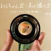 【速報】先行発売 小鳥ミュージアム大阪