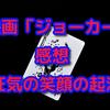 映画「ジョーカー」感想 狂気の笑顔の起源(少しネタバレ)