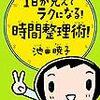 【kindle unlimitedで読める!】失敗から学ぶ時間管理マンガ【おすすめのビジネス書】
