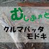 あ、虫みっけ!むしふぉと!秋の虫?【クルマバッタモドキ】の写真をパシャリ