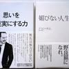 ☆個人的に大好きな辻邦生、田久保英夫、水上勉はもちろん、ビジネス・自己啓発書や美術展図録や東日本大震災関連書など、登録品のご案内をしたいのですが……。