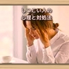しつこい人の心理と対処法