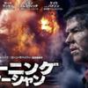 【映画】「バーニング・オーシャン(Deepwater Horizon)」(2016年)観ました。(オススメ度★★☆☆☆)