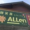 イベント日和 in 三重県安濃町