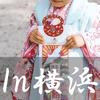 最高の1枚!七五三でオススメの写真スタジオは?横浜で探すながらこの11店はチェックすべし!