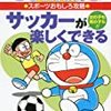 サッカークラブの練習!