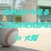 内申点から見る公立高校硬式野球部 in 大阪