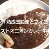 S&B「熟成玉ねぎとブイヨンのローストオニオンカレー中辛」頂きました!^^【金曜日はカレーの日⑪】