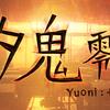 Switchでジュブナイルホラーノベル『夕鬼 零-Yuoni:ゼロ-』が2月6日に配信決定!