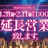 2月札幌近郊パチンコ・パチスロホール営業予定※追記あり