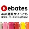 【JAL国際線航空券8.0%】楽天リーベイツ(Rebates)は楽天運営のショッピング専用ポイントサイト!そのメリット・デメリットとは