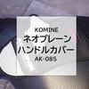 【KOMINE】AK-085ネオプレーンウォームハンドルカバーのインプレッション
