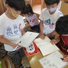 4年生:国語 漢字探し