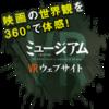 映画『ミュージアム』感想/評価:40→70点/カエル男(妻夫木聡さん)のクライマックスのセリフで興ざめ