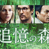 "<span itemprop=""headline"">映画「追憶の森」(原題:The Sea of Trees、2015)4月29日公開。</span>"