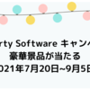 【Digiarty Softwareキャンペーン2021年7月20日~9月5日】クイズに答えて豪華景品が当たる!