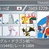 【剣盾S12シングル最終1544位/レート1869】砂塵パッチ軸ドラゴン統一!