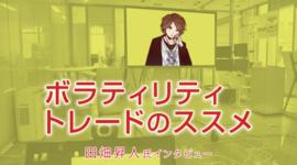 「ボラティリティトレードのススメ」田畑 昇人氏 FX特別インタビュー(後編)