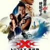 映画『トリプルX:再起動』評価&レビュー【Review No.174】