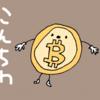 超初心者だけど仮想通貨初めてみた