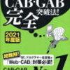 CAB・GABの対策方法!おすすめの書籍をご紹介します!