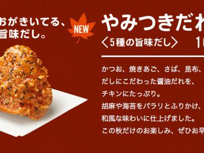 【新商品】ケンタッキー やみつきだれチキン食べて見た!
