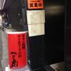 虎ノ門ランチ(12)べこ虎 ※閉店・移転