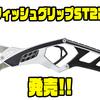 【DAIWA】ステンレス両刃開き構造で魚をがっちりホールドしてくれる「フィッシュグリップST225」発売!