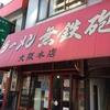 ラーメン無鉄砲大阪本店までツーリング